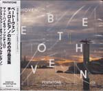 Matt Haimovitz (cello), Christopher O'Rilley (piano) - Beethoven, Period. [SACD Hybrid] (Japan Import)