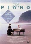 Movie - Piano Lesson DVD (Japan Import)