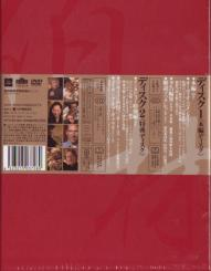 Movie - Trip To Asia The quest For Hammony (A Film By Thomas Grube) Collector's Edition DVD (Japan Import)