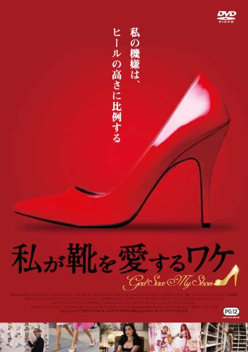 Movie - God Save My Shoes DVD (Japan Import)