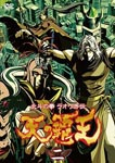 Animation - Hokuto no Ken (Fist of the North Star) Raoh Gaiden: Ten no Hao Vol.2 DVD (Japan Import)