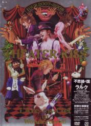 L'Arc-en-Ciel - Tour 2007-2008 Theater of Kiss DVD (Japan Import)