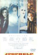 Japanese Movie (MALICE MIZER) - Bara no Konrei (BRIDAL OF ROSE)  (Japan Import)