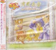 MAHO SHOJO (MAGICAL GIRL) NEKO TARUTO - CD DRAMA & IMAGE SONGS (Japan Import)