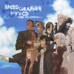 Drama CD (Kei Saito, Tomoyuki Morikawa, Hiro Yuki, et al.) - SPEED GRAPHER Drama CD - Daijyoudan SPEED GRAPHER - (Japan Import)