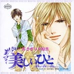 Drama CD - BiNETSU Series Utsukushi Hito Drama Album CD (Japan Import)