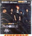 Jam Project - Hagane no Messiah Single (Japan Import)