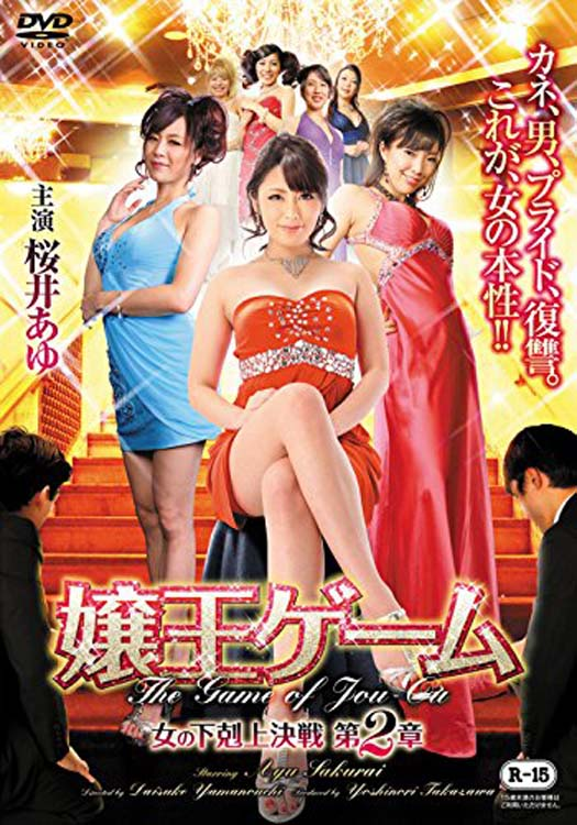 Film semi 18 Hot Amakuchi Knight 2 (2014)