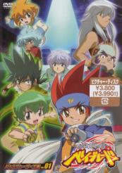 Animation - Metal Fight Beyblade - Battle Bladers Hen - Vol.1 DVD (Japan Import)