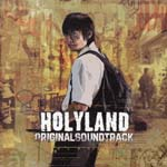 TV Original Soundtrack - Holyland - Original Soundtrack (Japan Import)