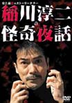 Original Video - Junji Inagawa no Kaiki Yobanashi DVD (Japan Import)