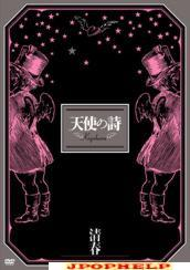 Kiyoharu - Kiyoharu Tour Document - Tenshi no Uta DVD (Japan Import)