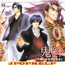 Drama CD (Jun Fukuyama, Shotaro Morikubo, Hiroshi Kamiya, et al.) - Dramatic CD Collection Kono Kageriaru Koe no Mamani (Japan Import)