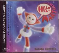 HAVANA EXOTICA - HELLO!!MARTIAN!!  (Japan Import)