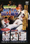 Martial Arts - Saigo no Ketto Hitoshi Kiyama no 50 Nin Kumite DVD (Japan Import)