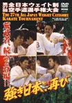 Martial Arts - Kyokushin Kaikan Dai 27 Kai Zennippon Weight Sei Karatedo Senshuken Taikai DVD (Japan Import)