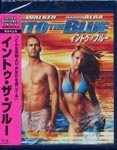 Movie - Into The Blue [Priced-down Reissue] BLU-RAY (Japan Import)