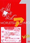 Animation - Moretsu Ataro DVD Box 1 [Limited Release] DVD (Japan Import)