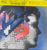 Soft Machine - Seven [Cardboard Sleeve] [Limited Release] (Japan Import)