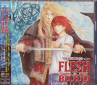 Drama CD (Jun Fukuyama, Junichi Suwabe, Toru Ohkawa, et al.) - Lebeau Sound Collection Drama CD: Flesh & Blood 1 (Japan Import)