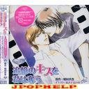 Drama CD (Akira Sasanuma, Tomokazu Sugita, Takehito Koyashi, et al.) - DRAMA CD TSUIOKU NO KISS WO KIMI WA UBAU FIRST LOVE. LAST KISS (Japan Import)