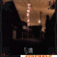 Doremidan - Kyoushuu Hika Sanjuusatsu (Maxi-Single) 2nd Press