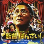 Original Soundtrack - Takeshi Kitano Work: Kantoku Banzai Original Soundtrack (Japan Import)