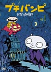 Animation - Petit Vampi DVD Box 1 DVD (Japan Import)