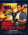 Movie - Maximum Overdrive BLU-RAY (Japan Import)