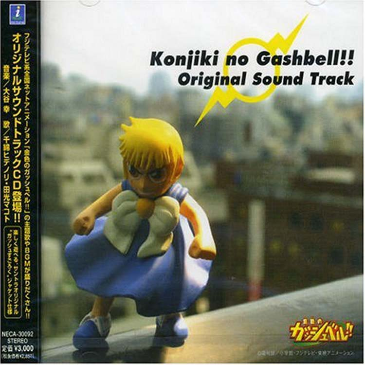 Zatch Bell Ost: JPOPHelp.com: CD And DVD Feature Page