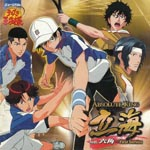 "Animation - Musical ""Tennis no Ojisama (Prince of Tennis)""ABSOLUTE KING Rikkai feat. Rokaku - First Service (Japan Import)"