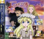 Animation Soundtrack - Sekai Meisaku Gekijo: Les Miserables Shojo Cossette Original Soundtrack Chapitre 1 (Title subject to change) (Japan Import)