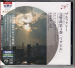 Yoshinori Nishiwaki (conductor), Der Ring Tokyo Orchestra - Bruckner: Symphony No. 3 - 1890 version (Single Layer) [SACD Hybrid] (Japan Import)