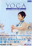 Special Interest - Kikukore! Refresh Body Yoga DVD (Japan Import)