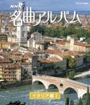 Documentary - NHK Meikyoku Album Italy Hen I [Blu-ray] BLU-RAY (Japan Import)