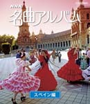 Documentary - NHK Meikyoku Album Spain Hen [Blu-ray] BLU-RAY (Japan Import)