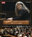 Classical V.A. - Beppu Argerich Ongakusai 2001, 2007: Tchaikovsky Piano Concerto No.1 (Conductor: Pappano, 2001) Bartok Piano Concerto No.3 (Conductor: Bashmet / Piano: Martha Argerich, 2007) [Blu-ray] BLU-RAY (Japan Import)