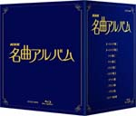 Documentary - NHK Meikyoku Album Blu-ray Box [Blu-ray] BLU-RAY (Japan Import)
