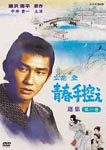 Japanese TV Series - Noboru Tachibana Seishun Tebikae Senshu Vol.1 DVD (Japan Import)