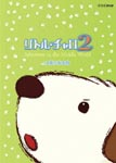 Animation - Little Charo 2 Vol.3 Kagiriaru Inochi DVD (Japan Import)