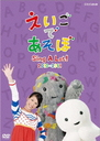 Kids - Eigo de Asobo Sing A Lot! 2010-2011 DVD (Japan Import)
