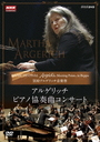 Classical V.A. - Beppu Argerich Ongakusai 2001, 2007: Tchaikovsky Piano Concerto No.1 (Conductor: Pappano, 2001) Bartok Piano Concerto No.3 (Conductor: Bashmet / Piano: Martha Argerich, 2007) DVD (Japan Import)
