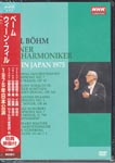 Karl Bohm (conductor), Vienna Philharmonic Orchestra - Live In Japan 1975 DVD (Japan Import)