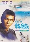 Japanese TV Series - Noboru Tachibana Seishun Tebikae Senshu DVD Box DVD (Japan Import)