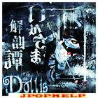 Dollis - Ikasama Kaibo Tanka  (Japan Import)