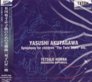 Tetsuji Honna (conductor), Orchestra Nipponica - Yasushi Akutagawa: Symphony for Children 'The Twin Stars,' etc. (Japan Import)