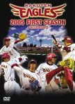 Sports - 2005 nen Rakute Eagles First Season memorial DVD DVD (Japan Import)
