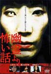 Original Video - Yurei Yori Kowai Hanashi Vol.1 DVD (Japan Import)