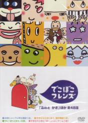 "Family - Dekoboko Friends - ""Ame to Kasa"" & More  (Japan Import)"