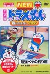 Animation - TV Ban New Doraemon Haru no Ohanashi 2005 DVD (Japan Import)